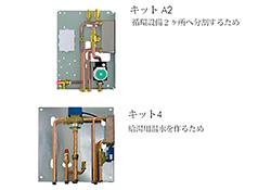 【アクセサリー】温水循環キット