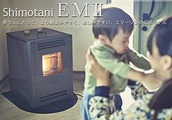 Shimotani EMⅡ