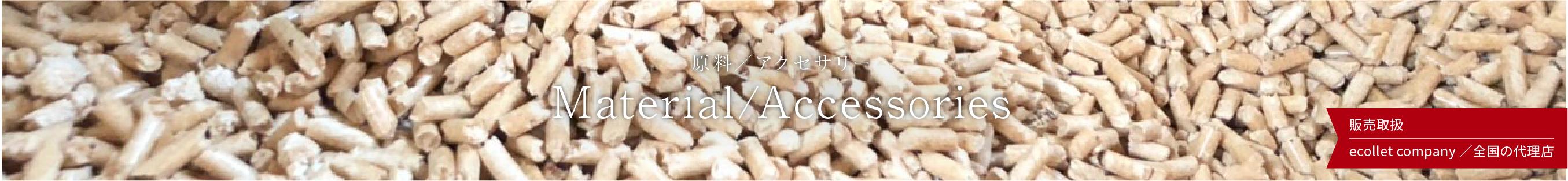 原料/アクセサリー